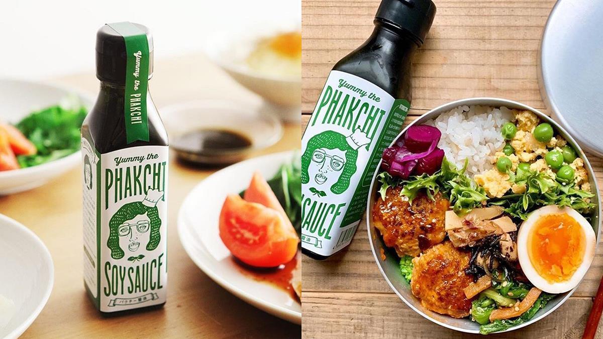 威力300% UP香菜醬油進化新登場 就是愛芫荽這一味!