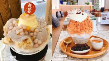 日頭赤炎炎,好想吃冰!全台冰品TOP10,古早味芋冰、燒呼呼湯圓冰、珍珠奶茶冰讓你沁涼一夏!