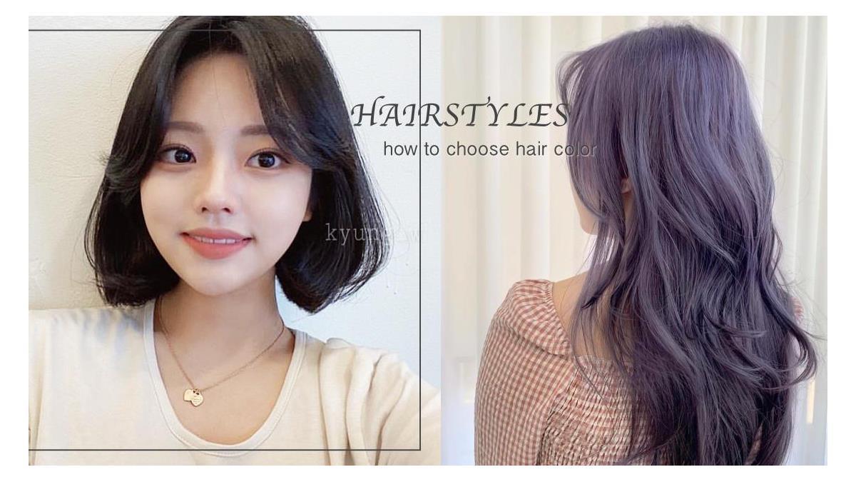 染黑髮反而更顯黑?!韓妞「選髮色技巧」公開,顯白關鍵秘訣在「互補」