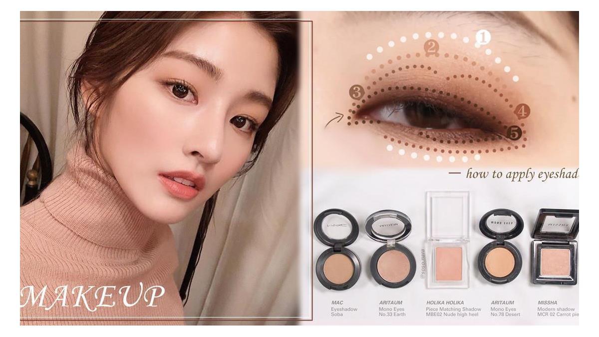 眼睛竟然也要修容?!彩妝師分享「腫泡眼眼妝5 Tips」,讓眼睛消腫關鍵在「打底」