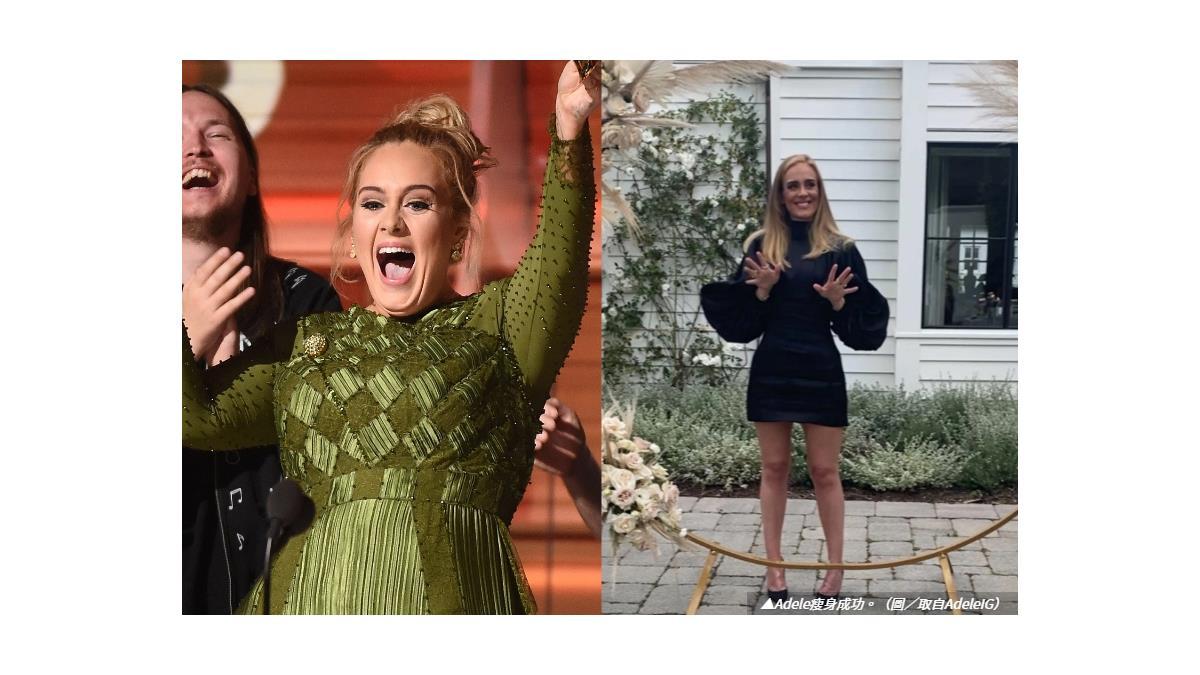 Adele離婚瘦身成功/不要一直去鑽研往事,就會走向幸福