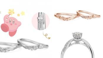 跟卡比攜手迎接幸福!日本珠寶品牌推夢幻「星之卡比」婚戒,唯美的星杖設計到底是要美死誰啦~
