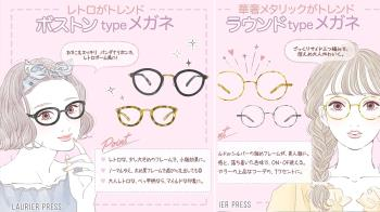 居家辦公必備!春夏流行的眼鏡款式,讓妳素顏也超可愛