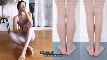 纖細腳脖子Get!2招必學「瘦腳踝運動」每天跟著做,除了消水腫還能拉長小腿肌!