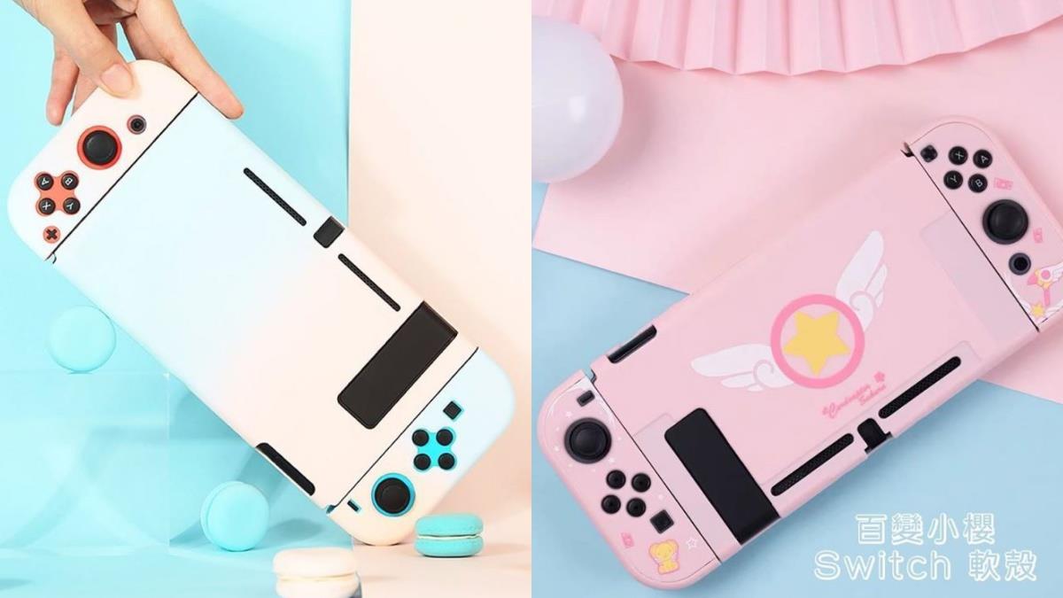 Switch造型也能很百變♥️五款超仙「Switch保護殼」,純色、漸層還有超夢幻美少女戰士款式!