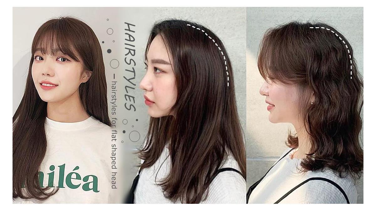 扁平頭有救了!髮型師推薦5款韓系「扁頭髮型」,瘦小臉關鍵在「顱頂高度」