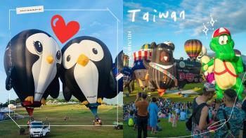 「2020台灣國際熱氣球嘉年華」確定7月11日登場!10週年紀念活動長達51天