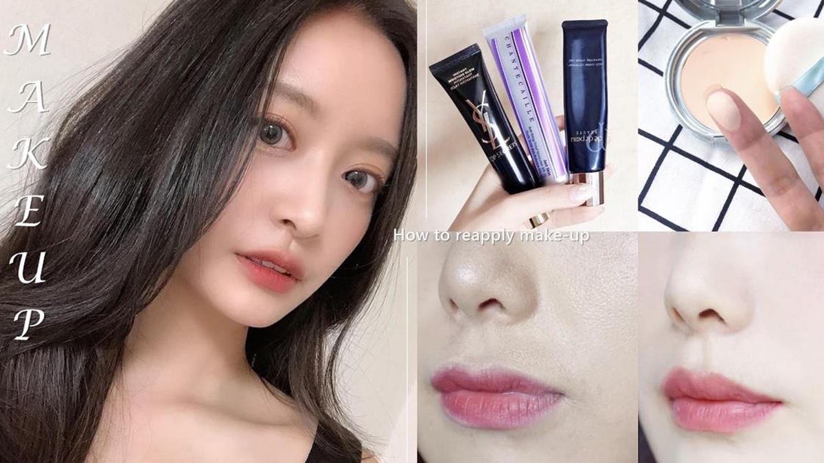 補妝怎麼越補越髒?韓星彩妝師公開超強「夏天補妝密技」,補完就像剛化完妝一樣水噹噹~