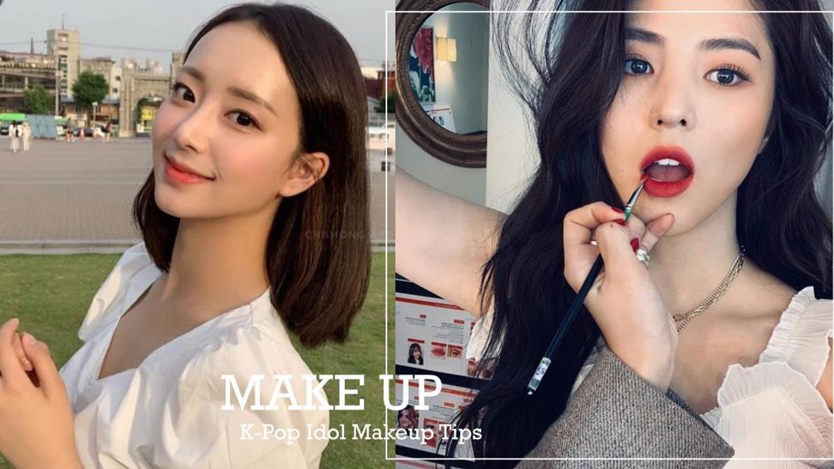 怎麼畫都有廉價感?韓星化妝師親授「7招私藏化妝技巧」,跟著畫也能畫出女團級妝容~