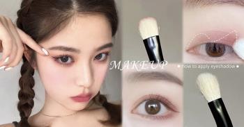 眼影怎麼暈都髒?彩妝師公開零失手「眼影暈染教學」,關鍵3層打底,速成乾淨漸層眼妝