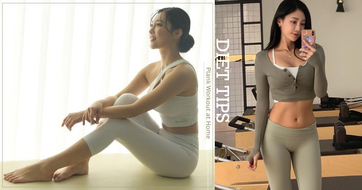 棒式減肥瘦肚子最快!韓國教練棒式減肥操三階段,兩週腰圍變小、一個月腹肌出現!