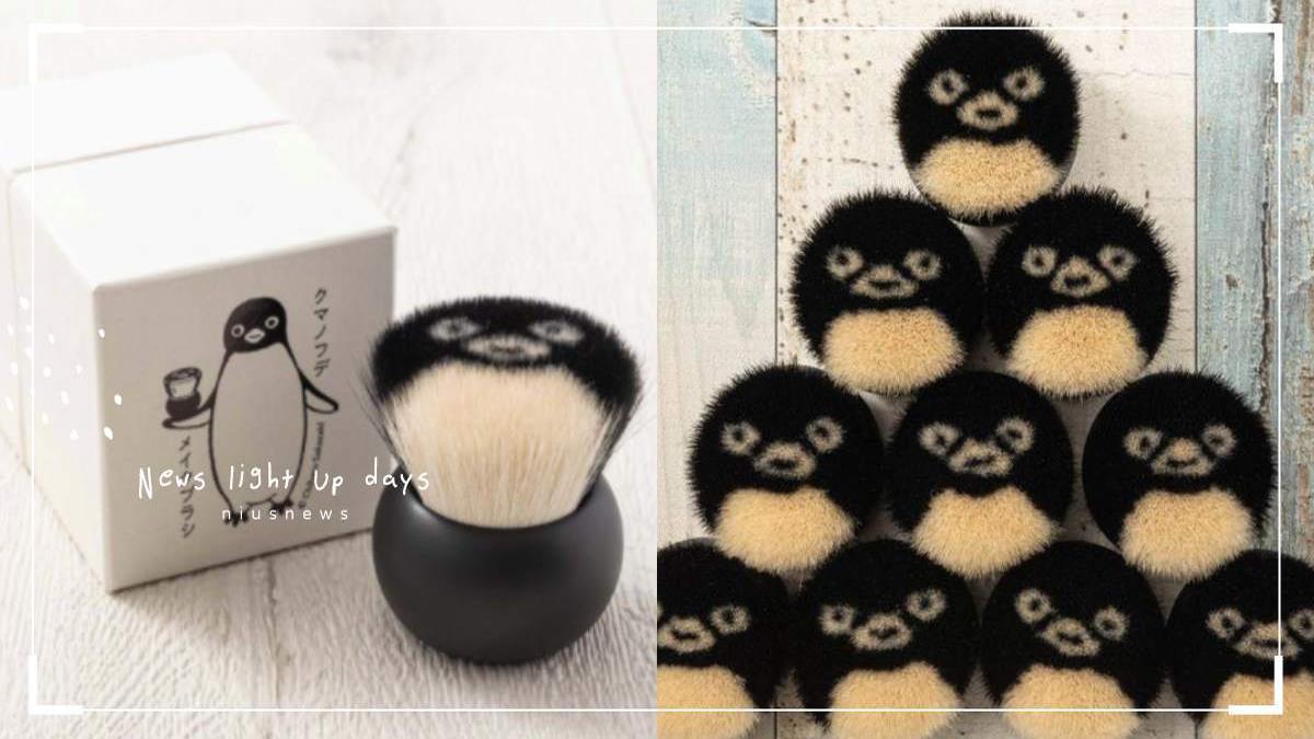 這臉太呆萌了!日本手作「黑白企鵝刷具」圓滾滾惹人愛,柔軟刷毛抓粉力還很優秀