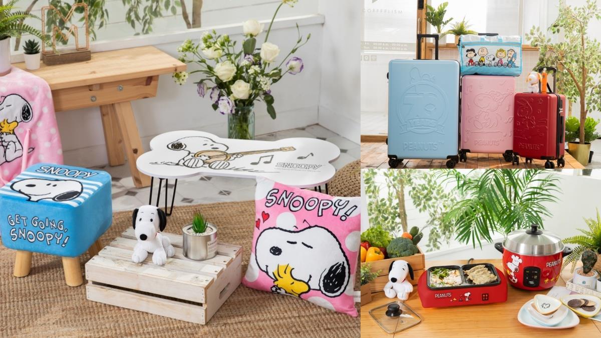 Snoopy控必敗!康是美推「27款史努比周邊集點商品」,造型抱枕、療癒寢具現在就想帶回家~