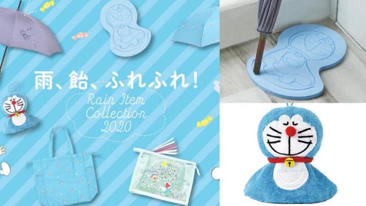 梅雨季限定!日本推《哆啦A夢》6款雨具周邊,珪藻土地墊、折疊傘可愛又有質感!
