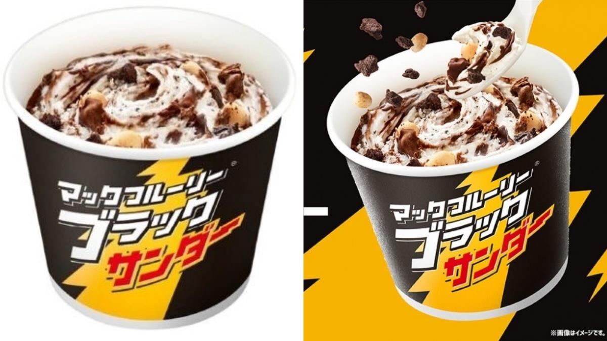 夏日超級解暑救星!麥當勞限定推出「雷神巧克力冰炫風」,一起咖滋咖滋吃冰好療癒~