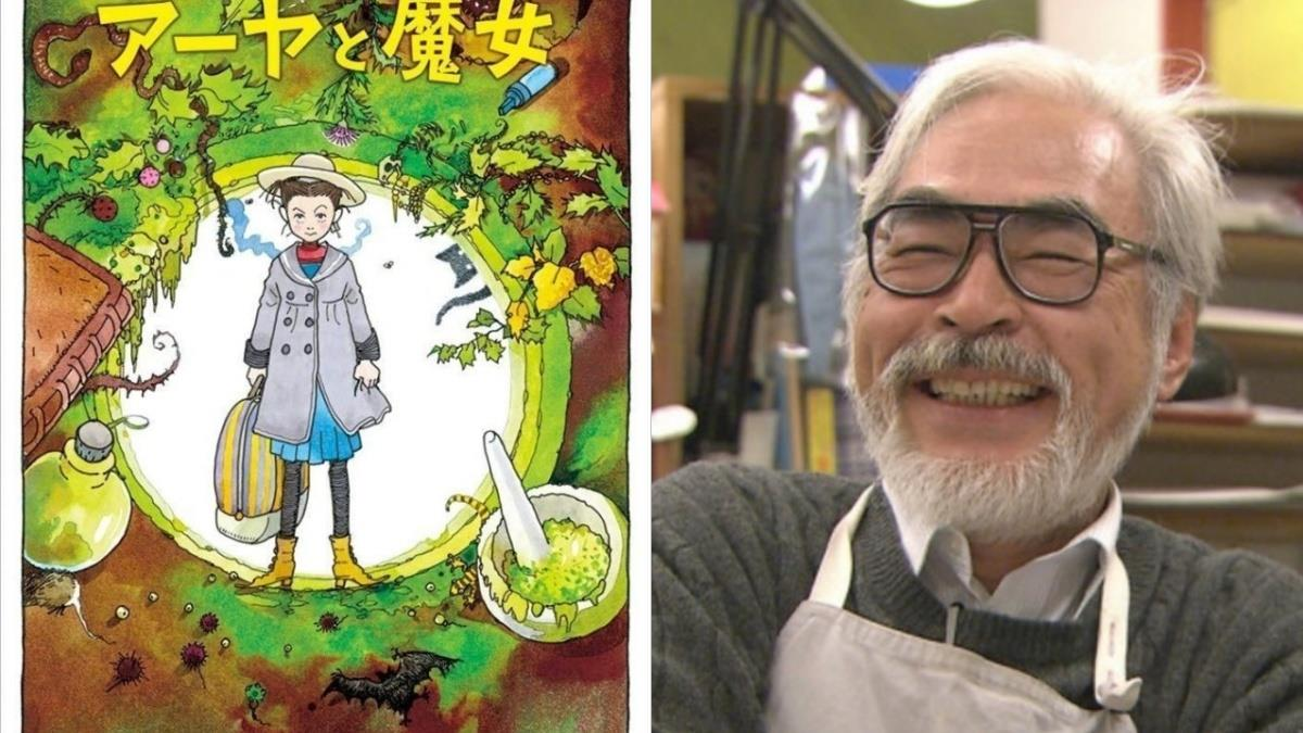 宮崎駿魔女世界再開!吉卜力工作室推出首部3D電影《阿雅與魔女》,預計2020 冬季上映!