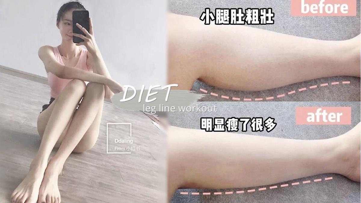 粗壯小腿有3種!不同腿型「瘦小腿運動」對症下藥,持續跟著做讓「小肌肌」退散!