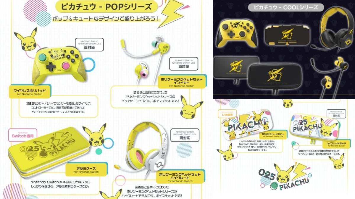 給你滿滿的皮卡丘!日本《精靈寶可夢》皮卡丘主題Switch周邊,酷黑&亮黃跟男友一人一套剛剛好~