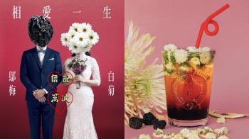 屬於烏梅汁的婚禮!《詹記》與《萬波》世紀大婚浪漫推出聯名飲品,「中藥」加下去兩人永不分離啦~