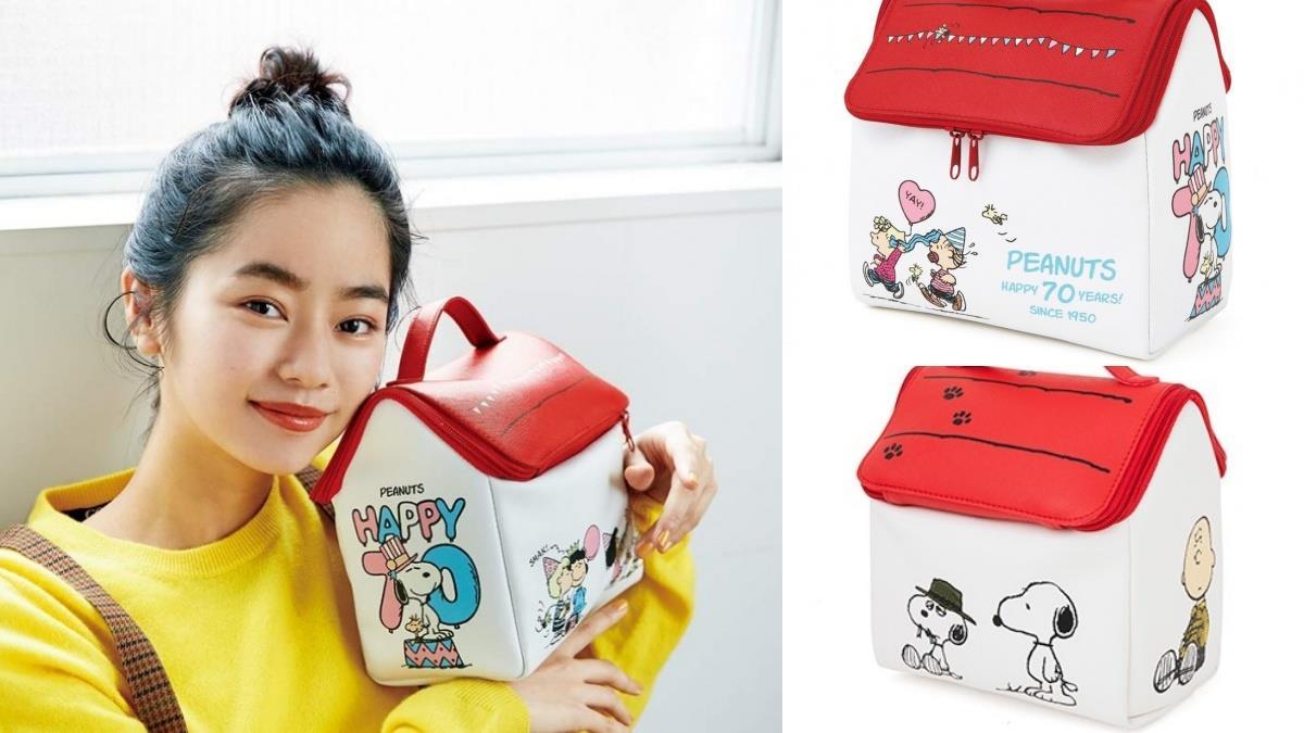 住進Snoopy的家!日雜慶祝史努比70歲生日推「狗窩實用收納袋」,超大容量隨時將口愛帶著走~