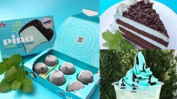 薄荷控的美食清單+1!「薄荷日」甜點大蒐集,新品「薄荷巧克力薄脆雪糕」冰心沁涼連口感都清爽~