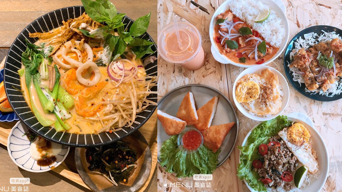 泰泰泰幸福啦!讓你口水流不停的酸辣好滋味,全台泰式料理TOP10來啦!