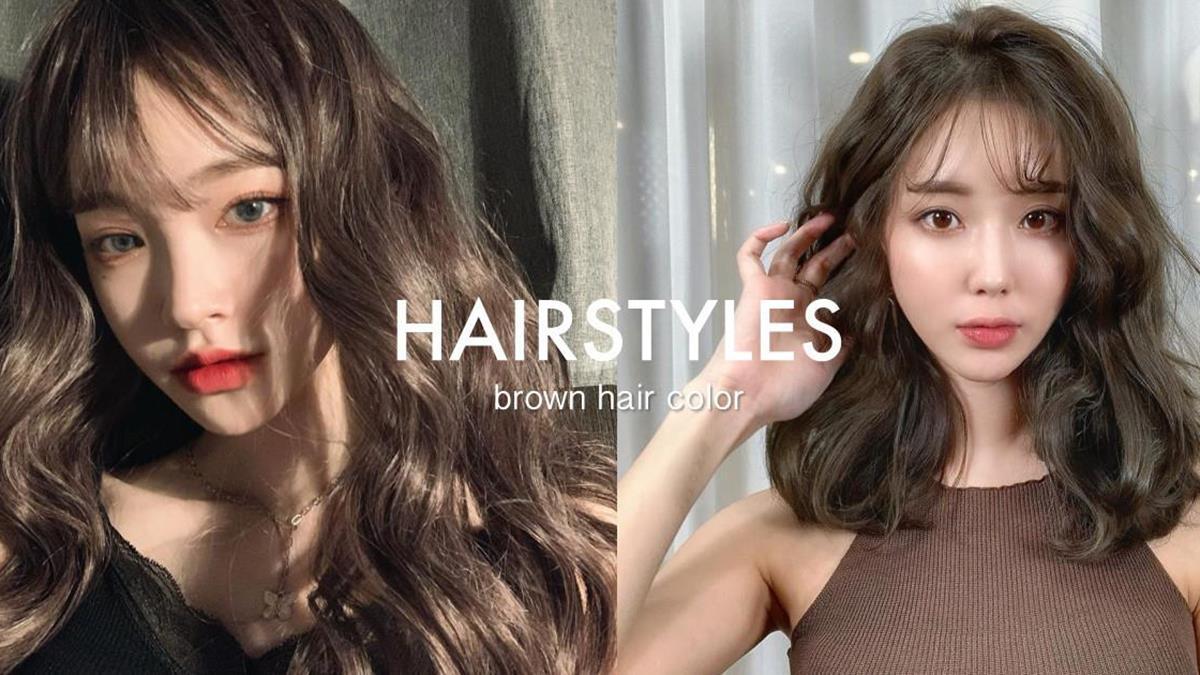 今年春夏怎麼能錯過「經典棕」!日韓超夯5款「棕色系」髮色推薦,韓妞瘋染玫瑰粉棕、米棕色