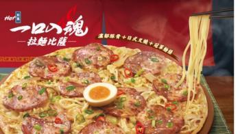 日本人、義大利人崩潰一波!必勝客X拉麵店跨界合作「拉麵披薩」,每口都有濃厚豚骨&大塊叉燒~