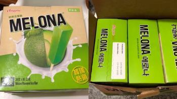 滿嘴哈味也在所不惜!韓國直送「哈密瓜雪糕」台灣限定開賣,送入嘴中享受香甜&牛奶的濃郁滋味~