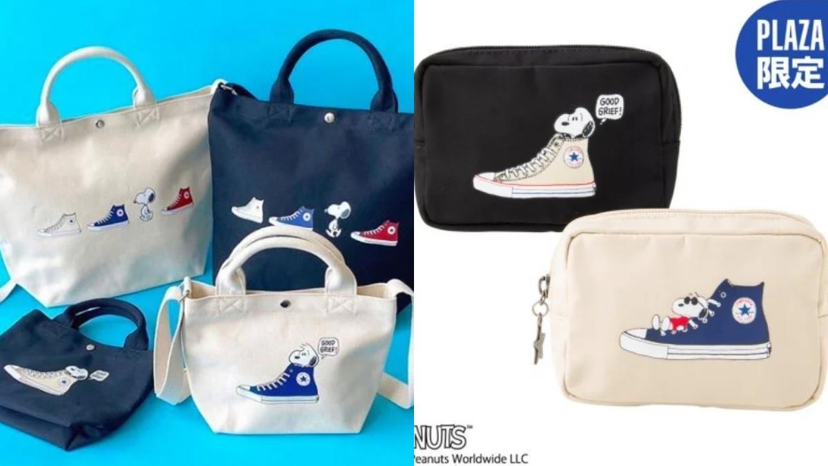 Snoopy躲進鞋鞋裡!ConverseX史努比70周年「帆布鞋主題聯名」,包包、帽子&T恤簡約又百搭~