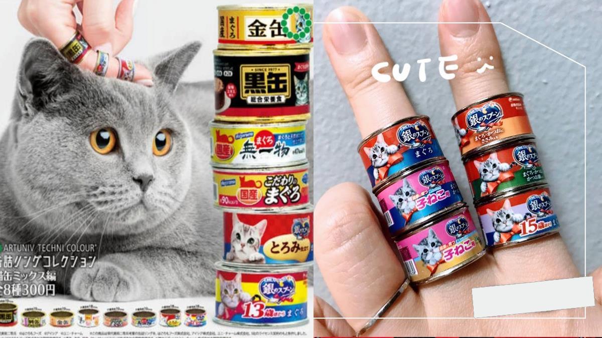貓奴必敗!日本扭蛋人氣新作「貓罐」戴指上,《貓咪圖鑑》100隻網紅貓療癒寫真百科