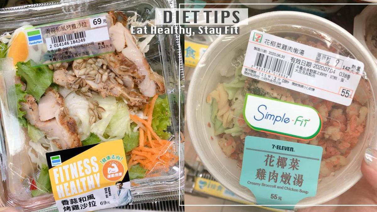 外食族減脂全攻略!夏日超商「減脂餐組合」推薦,熱量超低、吃得飽又美味!