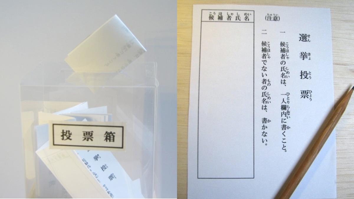 選舉文化大不同!日本投票不蓋章,投票所的鉛筆都是什麼牌子?
