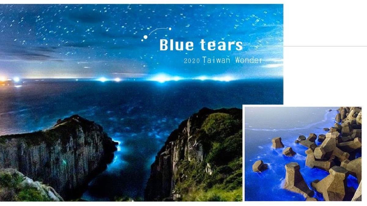 追淚的季節到了!2020台灣「藍眼淚」觀看攻略:CNN票選的世界必看奇景不用衝離島也看得到!