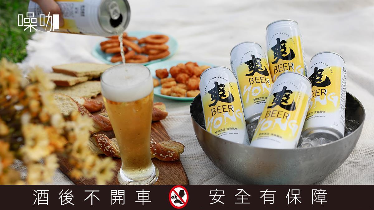 戰勝夏日高溫的秘密武器!低苦味、低熱量一喝讓人暑氣全消,人生無論再苦悶,爽啤入口,沁涼心頭!