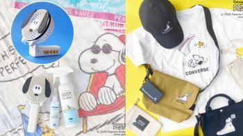 日本PLAZA限定史努比涼感小物來啦!還有與CONVERSE的聯名服飾雜貨都超欠買!