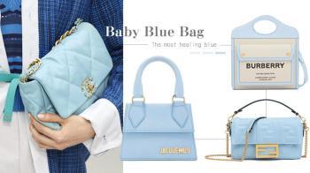 「寶寶藍」百搭包包大集合!春夏大勢「淺藍色系包包」推薦,超溫柔又吸睛女孩的荷包小心啦~