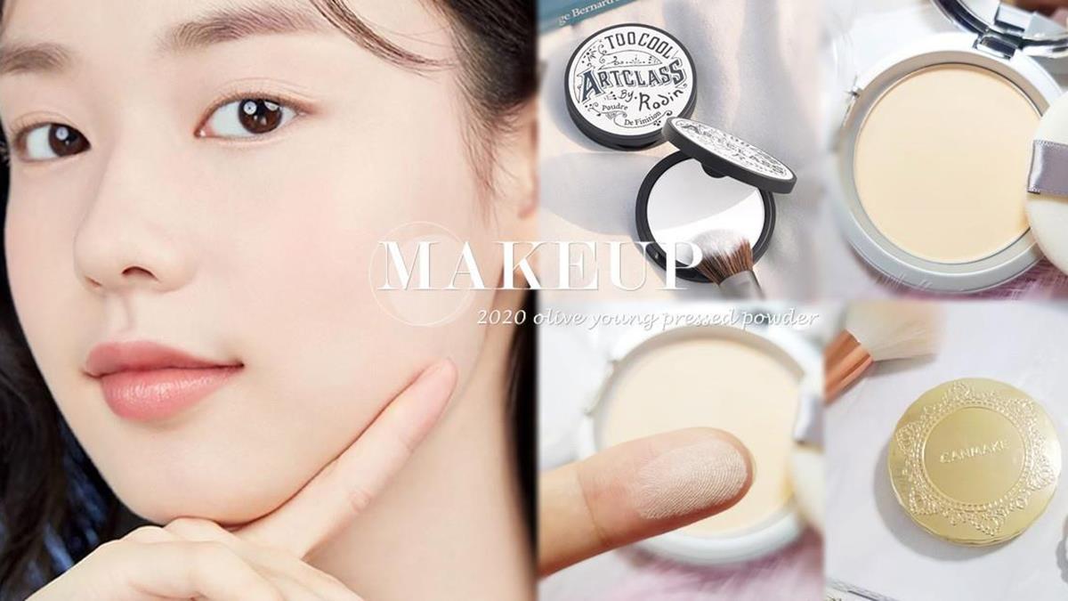 油肌的夏季救星!韓國Olive Young「蜜粉熱賣榜單TOP 9」,韓妞都靠它們控油一夏!