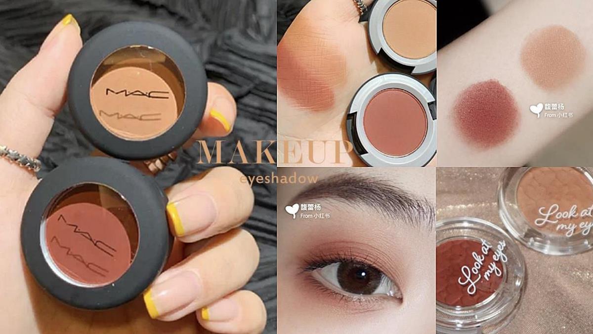 彩妝師大推的腫泡眼救星!5款超夯「髒色系眼影」推薦,微微的灰調很能幫助眼皮消腫
