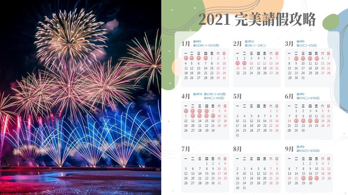 【2021請假攻略】三天連假去哪玩?怎麼請?請假撇步一次看