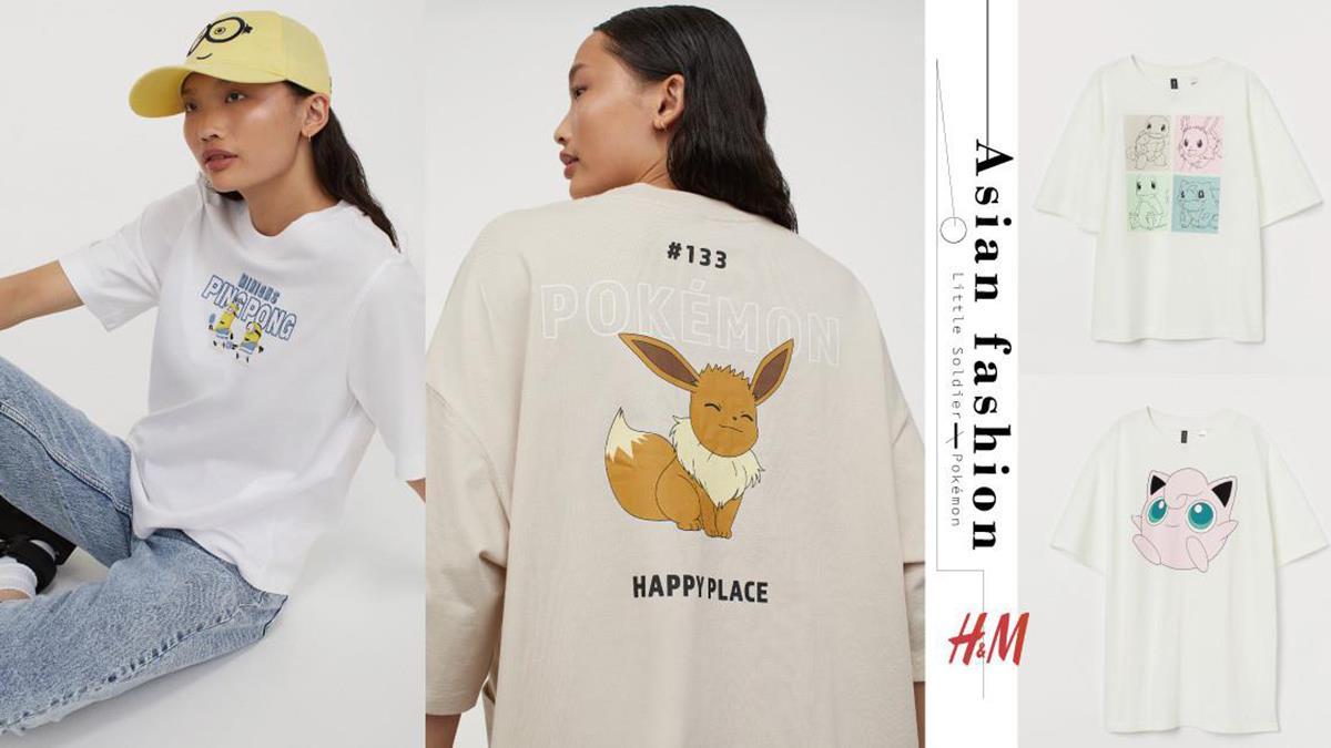 Bello~超萌小小兵登場!H&M攜手小小兵、寶可夢推出全新聯名,初代神奇寶貝一次收服!