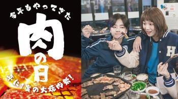 日本「肉之日」是什麼?每月29號就是放縱大口吃肉的日子