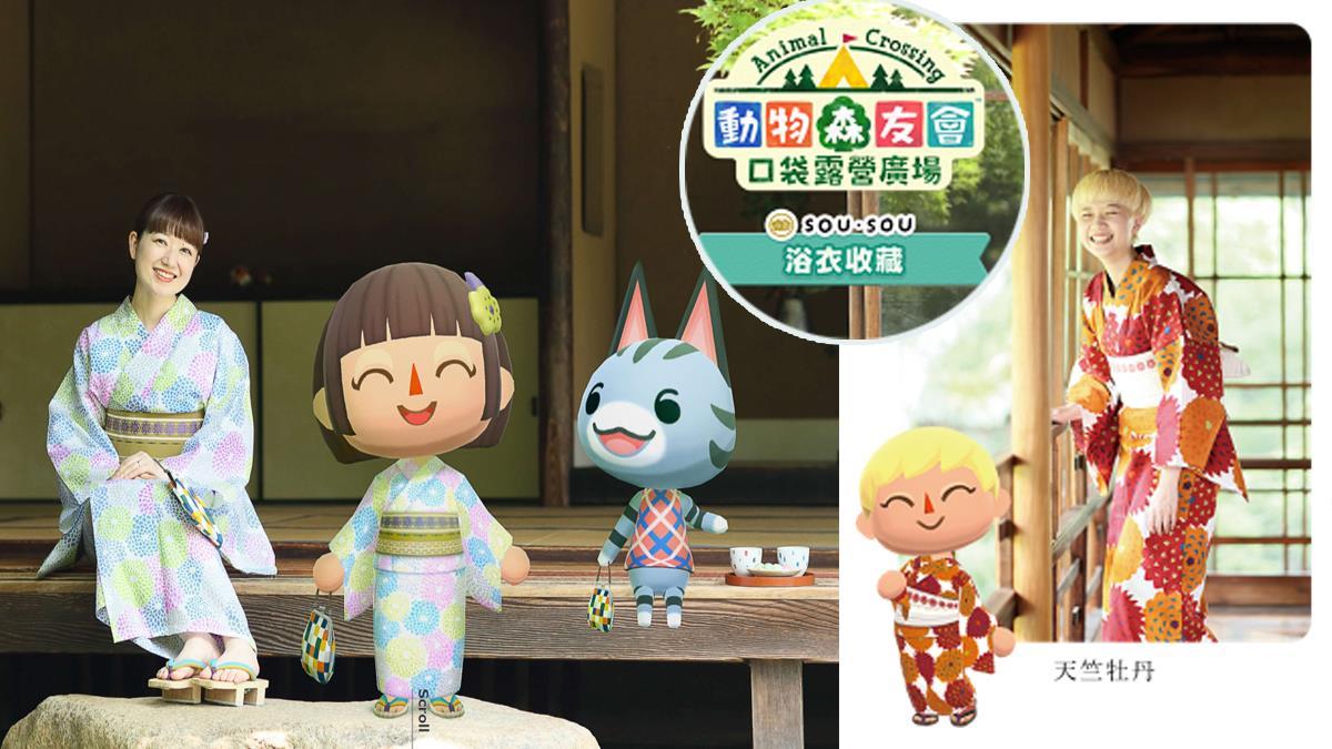 SOU・SOU x 動物森友會手遊開跑 讓遊戲角色穿上期間限定浴衣、拿起可愛雜貨吧!