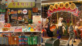 台北最新復古打卡點「永樂西華町」!50年代柑仔店、電髮廳和冰菓室完美復刻