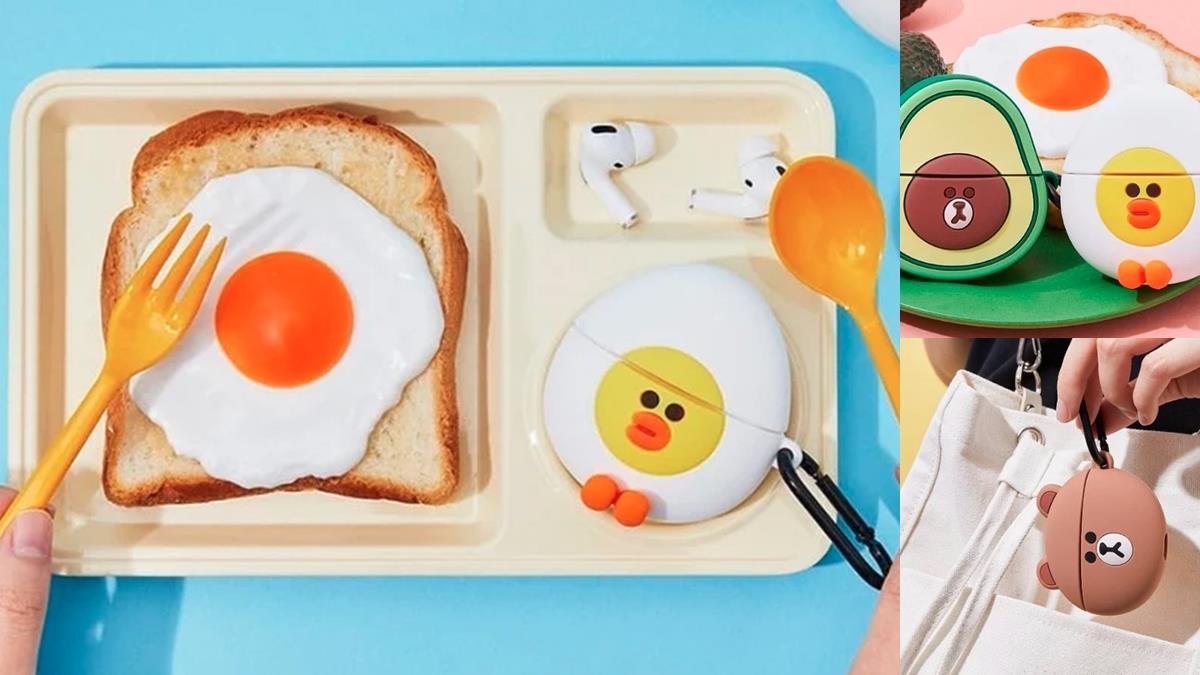 走啊~吃早餐啦!LINE FRIENDS早餐系列「AirPods保護套」登場,酪梨熊大、荷包蛋莎莉為你注入滿滿活力