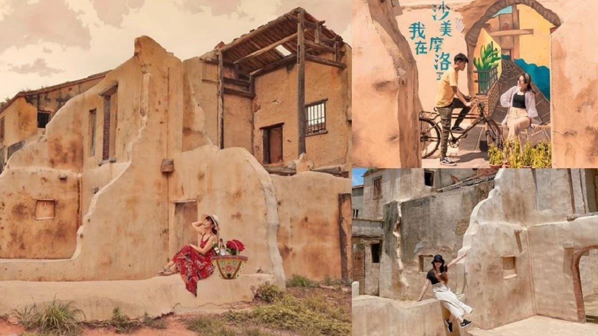 """金門最火IG打卡點在""""摩洛哥"""" ?!純樸「沙美老街」秒變北非國度,隨便拍都是網美照"""
