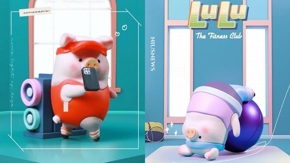 LULU豬動起來啦!超萌「罐頭豬運動系列」青春登場,瑜珈服包緊緊肥肉滿溢好療癒!