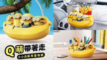帶著出門好療癒!麥當勞限量「小小兵萬用置物籃」口愛到不行,腦中自動響起Banana的歌曲~