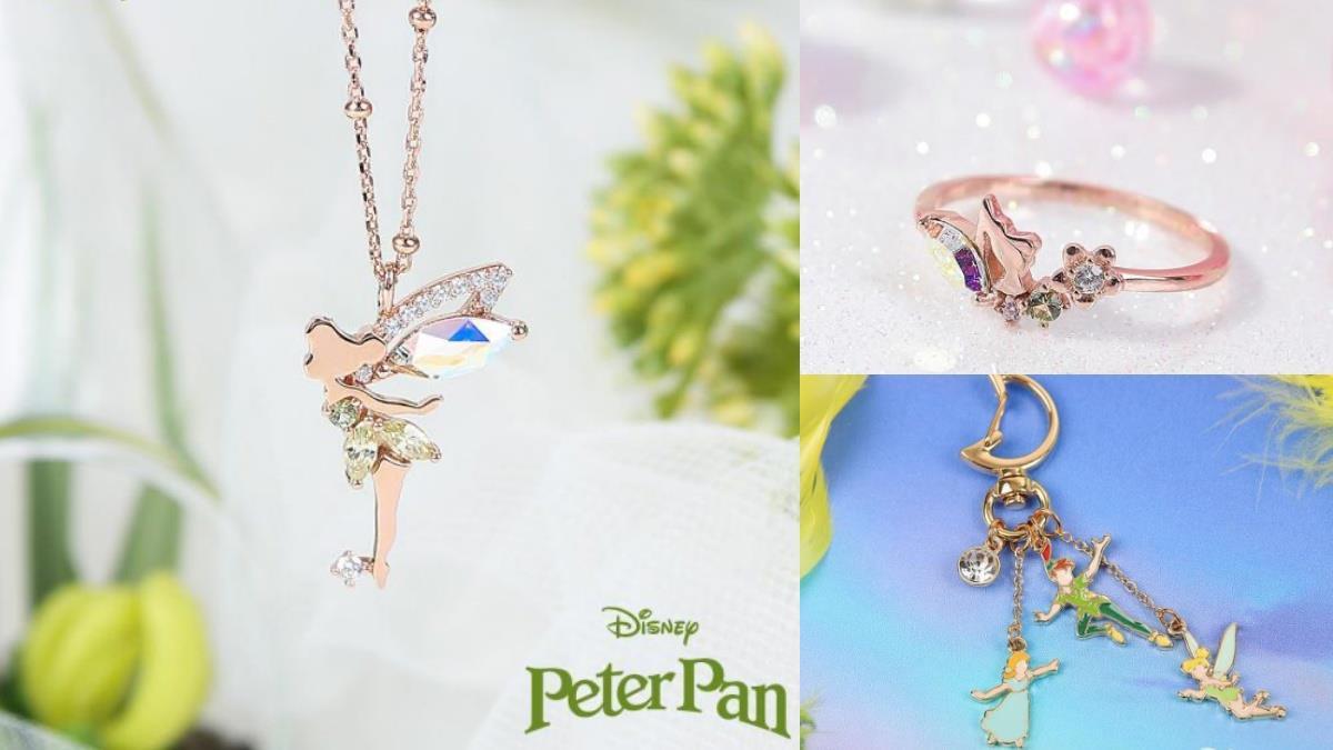 與經典角色一起飛上天~迪士尼聯名《小飛俠》唯美飾品,彩鑽首飾、玫瑰金手錶仙氣100分~