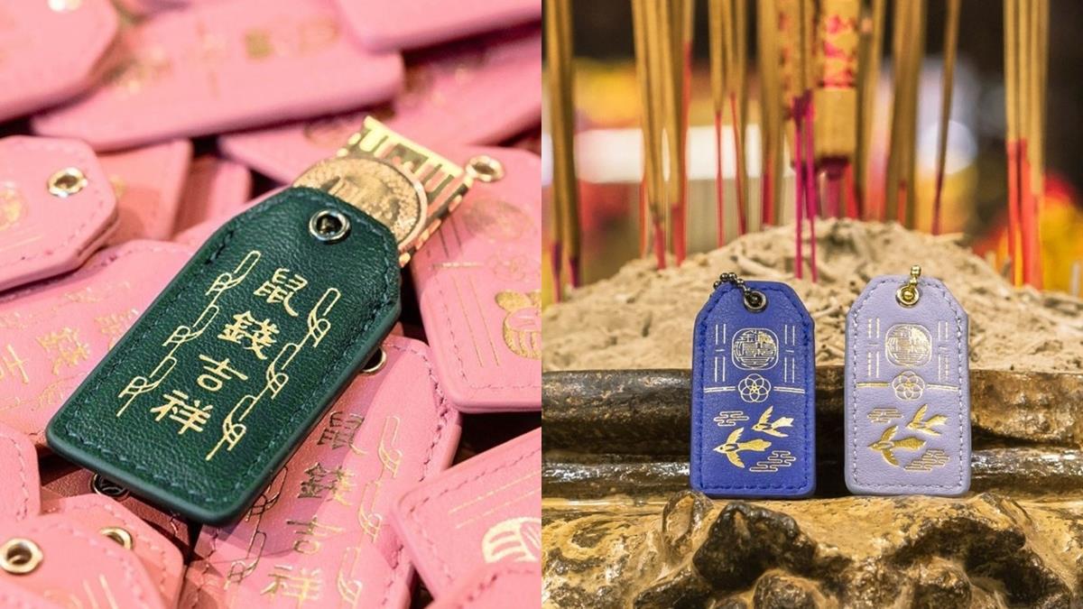 「百年好合符」太心動♥️大甲鎮瀾宮推「10色皮革平安符」,絕美薄荷藍、櫻花粉過爐也能超時尚!